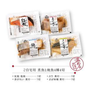 煮魚 焼魚 4種4切セット ご自宅用 焼き魚 電子レンジ 1分 湯せん 調理 詰め合わせ 送料無料 かれい ぶり さば 紅鮭  ((冷凍))  レンジ 魚 惣菜 etizentakaraya 06