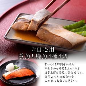 煮魚 焼魚 4種4切セット ご自宅用 焼き魚 電子レンジ 1分 湯せん 調理 詰め合わせ 送料無料 かれい ぶり さば 紅鮭  ((冷凍))  レンジ 魚 惣菜 etizentakaraya 07
