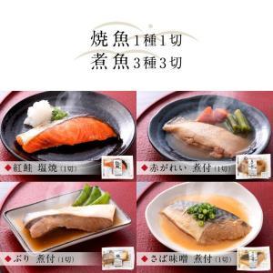 煮魚 焼魚 4種4切セット ご自宅用 焼き魚 電子レンジ 1分 湯せん 調理 詰め合わせ 送料無料 かれい ぶり さば 紅鮭  ((冷凍))  レンジ 魚 惣菜 etizentakaraya 08