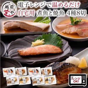 煮魚 焼魚 4種8切 セット 惣菜 ご自宅用 焼き魚 電子レンジ 1分 湯せん 調理 送料無料   ...