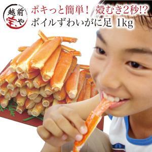 ギフト プレゼント カニ かに 蟹 ボイル ズワイガニ 足1.0kg 2セットでカニ味噌付 送料無料...