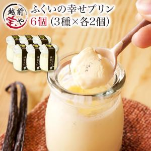 プリン (プレーン さつまいも そば) 6個(3種×2個) セット 福井 特産物 ギフト  ((冷凍)) etizentakaraya