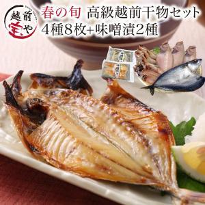 ギフト 春の旬 干物 味噌漬け(西京漬け) セット4種8尾+ 味噌漬け ( 赤魚 さば ) 2種 一...