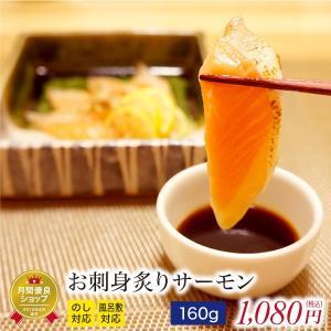 サーモン 炙り 160g 刺身 たたき カルパッチョ ソース...