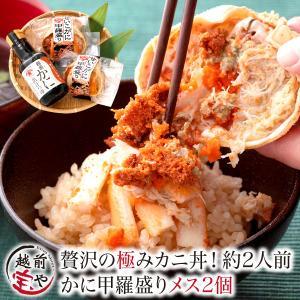 カニ丼 セイコガニ 甲羅盛り 2個 越前ガニ 出汁つゆ セット 干しのり おまけ付 約2人前 香箱ガニ 海鮮丼 カニ せいこがに ((冷凍))|etizentakaraya