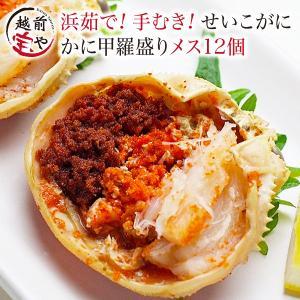 セイコガニ 甲羅盛り 12個セット かに カニ 蟹 せいこがに 香箱ガニ 越前ガニ  加能ガニ ((冷凍))|etizentakaraya
