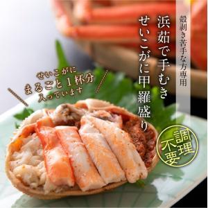 セイコガニ 甲羅盛り 1個(単品) かに カニ 蟹 せいこがに 香箱ガニ せこがに 越前ガニ  香箱ガニ ((冷凍)) etizentakaraya 02