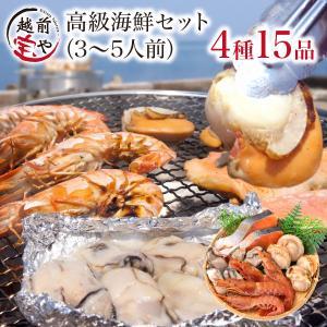 海鮮バーベキュー 海鮮セット 福袋 詰め合わせ 4種(約4人前) ほたて (かき カキ 牡蠣) えび...