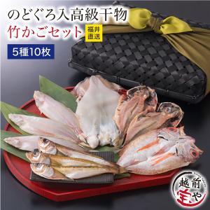 ギフト 海鮮  干物 竹かご のどぐろ入 梅コース 送料無料 ((冷凍)) 風呂敷無料