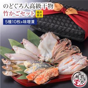 ギフト 海鮮  干物  竹かご セット のどぐろ入 竹コース 味噌漬け ( 赤魚 さば )  送料無...