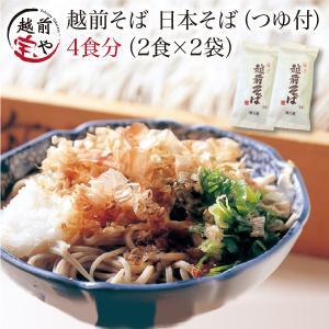 [送料無料]日本そば 越前 そば (ソバ 蕎麦) 4食入 セット つゆ 付き ((冷蔵)) etizentakaraya