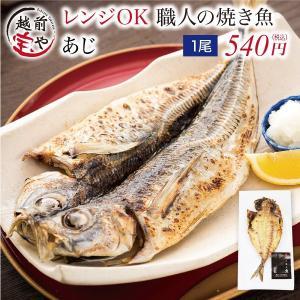 電子レンジで1分40秒!お手軽 焼き魚 国産 あじ 一夜干し 1尾 高級 干物 ((冷凍))|etizentakaraya