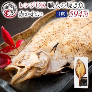 電子レンジで1分40秒!お手軽 焼き魚 国産 赤かれい 一夜干し 1尾 高級 干物 ((冷凍))|etizentakaraya