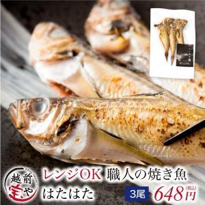 電子レンジで1分15秒!お手軽 焼き魚 国産 はたはた 一夜干し 3尾 高級 干物 ((冷凍))|etizentakaraya
