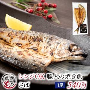 電子レンジで1分40秒!お手軽 焼き魚 国産 さば 一夜干し 1尾 高級 干物 ((冷凍))|etizentakaraya