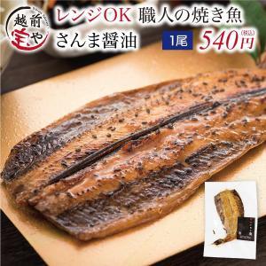 電子レンジで1分10秒!お手軽 焼き魚 国産 さんま醤油 一夜干し 1尾 高級 干物 ((冷凍))|etizentakaraya