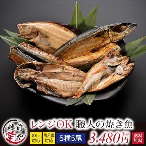 焼き魚 干物セット 電子レンジ 焼き魚 5種5尾 ((冷凍)) お取り寄せ 贈答 内祝 お祝い 御礼 誕生日 プレゼント|etizentakaraya