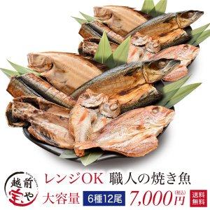 【大容量】焼き魚 干物セット 送料無料 電子レンジ 簡単調理 焼き魚 6種12尾 ((冷凍)) 高級 干物 自宅用 お得 お取り寄せ 大家族 シェア 共同購入|etizentakaraya