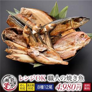 焼き魚 干物セット 電子レンジ 焼き魚 8種12尾 ((冷凍)) お取り寄せ 贈答 内祝 お祝い 御礼 誕生日 プレゼント コンペ 景品|etizentakaraya