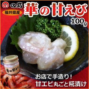 華の甘えび(福井県産)三国港で獲れたての甘エビ丸ごと塩糀漬け 100g[冷蔵]|etizenwakasa