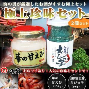 えびっ子・華の甘えび(福井県産) 極上珍味セット(2点セット)[冷蔵]|etizenwakasa