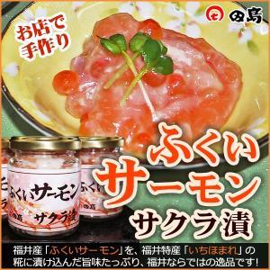 ふくいサーモンサクラ漬 120g 福井県でしか獲れない「ふくいサーモン」を使用 ご贈答 ギフト [冷蔵]|etizenwakasa