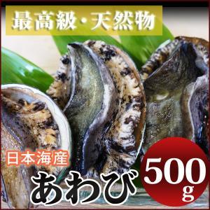アワビ(500g)新鮮・海の幸 天然の日本海産あわび 獲れたてを産地直送 御歳暮 ギフト [冷蔵]|etizenwakasa