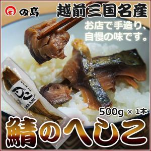 鯖のへしこ 福井県三国名産 鯖を一本丸ごとへしこ(お店で手造り)[冷蔵]|etizenwakasa