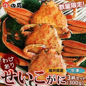 わけあり冷凍セイコガニ(小・3杯セット)福井県産越前がに(訳ありせいこがに・蟹・かに) 約300g ...