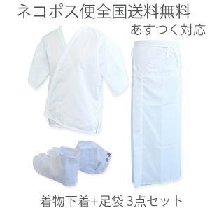 着物下着 足袋 3点セット 日本製 肌着(肌襦袢)裾除けM・...
