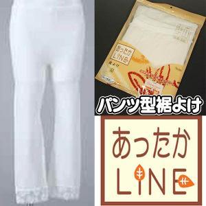 あったかLINE パンツ型裾除け 裾よけ ステテコ M L あづま姿553 きものパッチ|etizenya