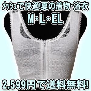 和装ブラジャー 高級夏用メッシュ M L LL 日本製 防臭抗菌加工 フロントファスナー 補整 浴衣用 ゆかたブラジャー|etizenya