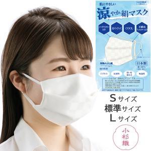 マスク 洗える 涼感 日本製 涼やか絹マスク 夏用 シルクマスク おやすみマスク 多重構造 冷感 フ...