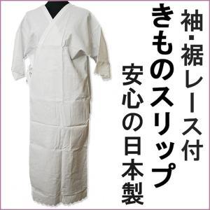 きものスリップ M L 着物インナー 袖裾レース 和装スリップ|etizenya