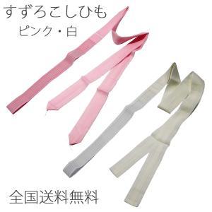 和装すずろこしひも メッシュベルト+腰紐 ピンク 白 着くずれ防止|etizenya