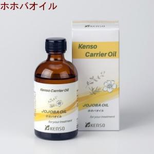【商品名】KENSO[健草医学舎]植物油(キャリアオイル)  ホホバオイル【100ml】 12355...