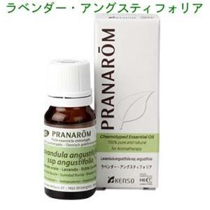プラナロム (PRANAROM) 精油 ラベンダー・アングスティフォリア (10ml) p-98 ※...