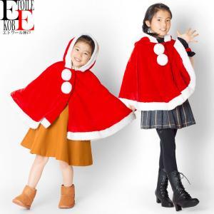 サンタ コスプレ キッズ 子供用 サンタコス コスチューム クリスマス 衣装 お揃い 親子 男の子 女の子 ポンチョ ケープ|etoilekobe