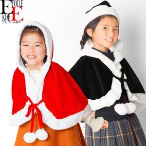 サンタ コスプレ キッズ 子供用 サンタコス コスチューム クリスマス 衣装 お揃い 親子 女の子 ポンチョ ケープ フード|etoilekobe
