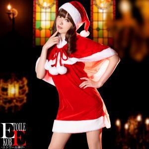 サンタ コスプレ レディース サンタクロース コスチューム クリスマス 衣装 大人用 ポンチョ ケープ|etoilekobe