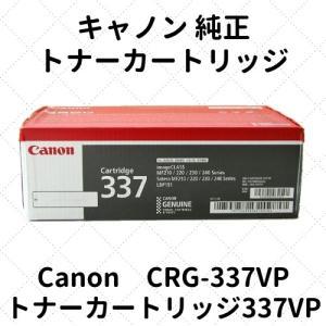 キャノン トナーカートリッジ337VP 2コパ...の関連商品5