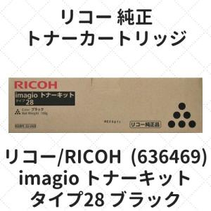 【対応機種】 ・imagio Neo135 / imagio Neo165 ・imagio MP13...