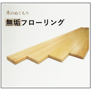 無垢フローリング パイン材 床材 UV塗装 etosebisuyashop