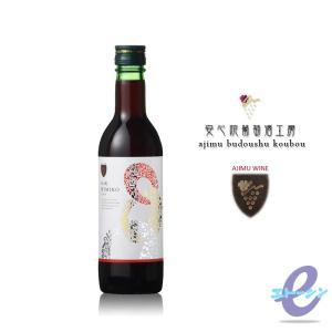安心院ワイン 卑弥呼 赤 360ml 大分県 三和酒類 安心院葡萄酒工房|etoshin