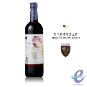 安心院ワイン 卑弥呼 赤 720ml 大分県 三和酒類 安心院葡萄酒工房|etoshin