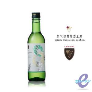安心院ワイン 卑弥呼 白 360ml 大分県 三和酒類 安心院葡萄酒工房|etoshin