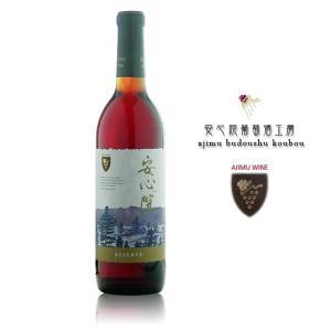 安心院ワイン 赤 リザーブ 720ml 大分県 三和酒類 安心院葡萄酒工房|etoshin