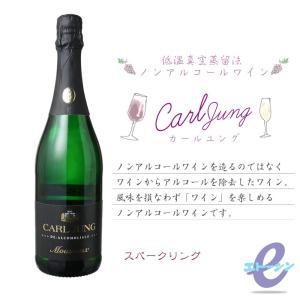 カール ユング スパークリング 750ml ノンアルコールワイン ドイツワイン|etoshin