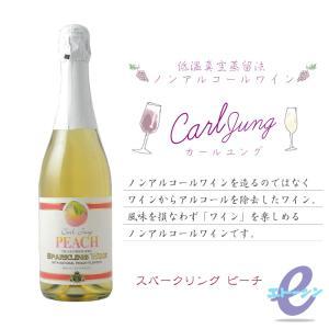 カール ユング スパークリング ピーチ 750ml ノンアルコールワイン ドイツワイン|etoshin