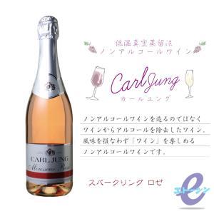 カールユング スパークリングワイン ロゼ  華やかなピンク色が雰囲気を盛り立てます。 フレッシュでフ...